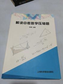 解读中考数学压轴题