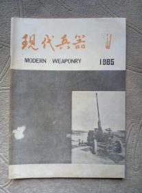 现代兵器1985年第11期(总第83期)