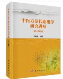 中医方证代谢组学研究进展(2017年卷)王喜军9787030544919科学出版社