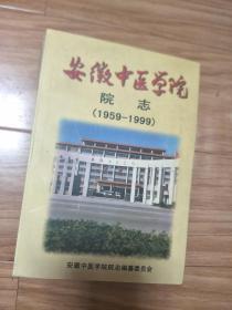 《安徽中医学院院志》1959--1999 年!