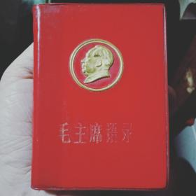 特珍罕本--中央毛泽东思想学习班红宝书--《毛主席语录》--林题完整   --扉页亲笔书写--到毛主席和林副主席的情形-----非卖品--勿下单