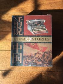 话说中国 大型图文书 (民国1-4,1912-1949年的中国故事)盒套精装 全新带塑封 x38