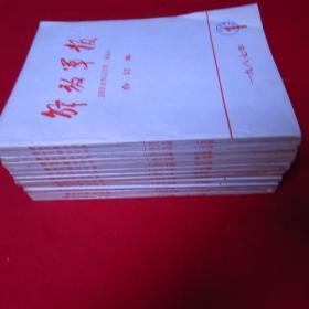解放军报1987年(1--12月)合订本