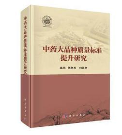 中药大品种质量标准提升研究 张铁军,刘昌孝 科学出版社