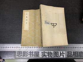 丛书集成初编  六艺纲目【民国初版】