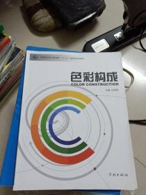 《色彩构成》孔莉莉学林出版社