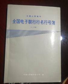 中国人民银行全国电子联行行名行号薄 1-7批