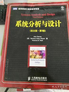 系统分析与设计