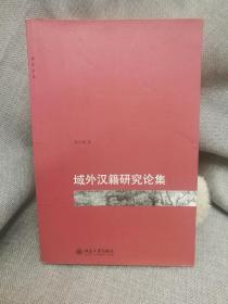 域外汉籍研究论集