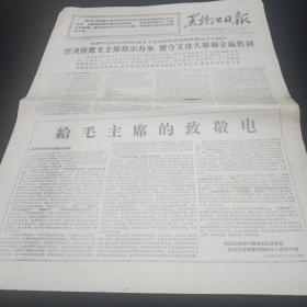 文革老报纸。黑龙江日报。1968年2月28日。