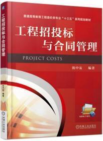 工程招投标与合同管理