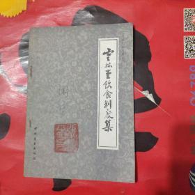 云林堂饮食制度集(84年1版1印)