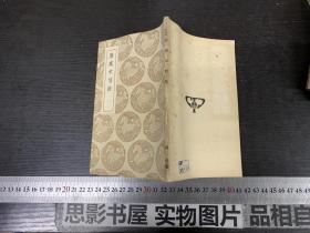 丛书集成初编 唐虞考信录【民国初版】