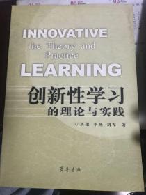 创新性学习的理论与实践    105