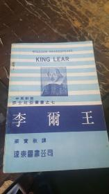 莎士比亚丛书之七:李尔王.中英对照