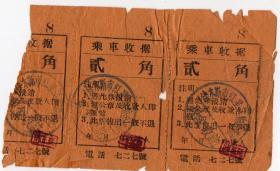 其它交通工具票-----1957年佳木斯市红星运输合作社