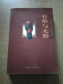 有形与悟性:中国民间文化艺术论集