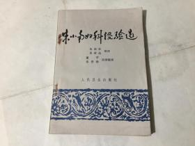 朱小南妇科经验选
