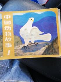 中国动物故事1-6册8册