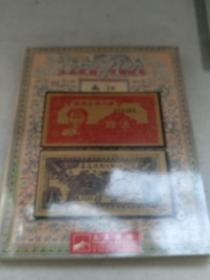 阳明2016年拍卖会: 江南藏韵 中国纸币