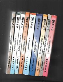 望而知之系列丛书 全10册【缺一本】