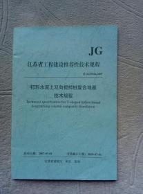 江苏省工程建设标准 JG /T024-2007:钉形水泥土双向搅拌桩复合地基技术规程
