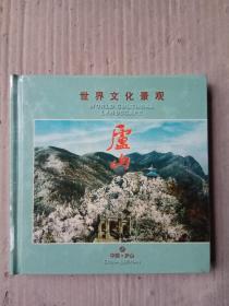 世界文化景观:庐山(中英文版)