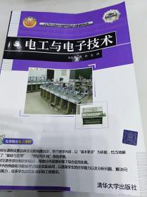 电工与电子技术(一版一印)