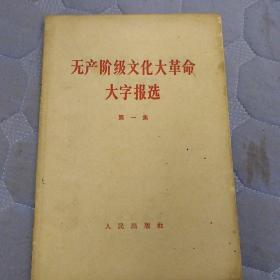 无产阶级文化大革命大字报选(第一集)