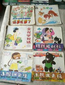 怀旧儿童书籍《你喜欢谁?》《小马过河》《金花学说话》《娃娃爱妈妈》《小猴讲卫生》《小熊出去玩》《教宝宝1、3、4》《猴医生查卫生》《种花的孩子》11册合售!!玻璃橱内