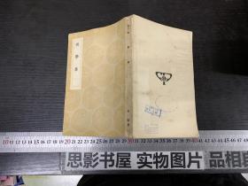 丛书集成初编  晚学集【民国初版】