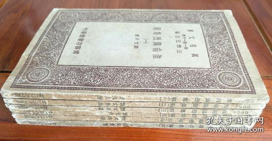淮南鸿烈集解(初版1-6册全 万有文库)