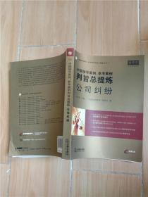 中国指导案例、参考案例判旨总提炼  公司纠纷