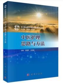 中医护理思路与方法 姜德友 等编 9787030571700 龙江医派现代中医临床思路与方法从书 科学出版社