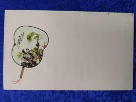 五十年代美术封一枚 红色题材 后有歌曲《鼓足干劲向前跑》近全品 孔网唯一。