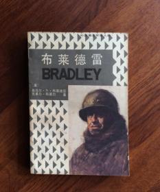 外国著名军事人物——布莱德雷