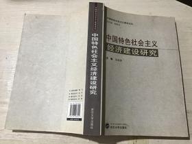 中国特色社会主义经济建设研究