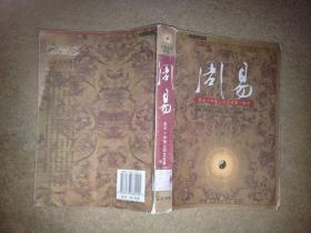 周易(白话全彩图本)【馆藏,书中少量笔迹画线,版权页缺失】