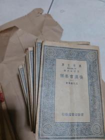 后汉书集解(1——20册)万有文库