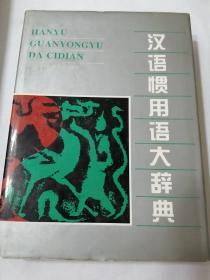 汉语惯用语大辞典(签名本)