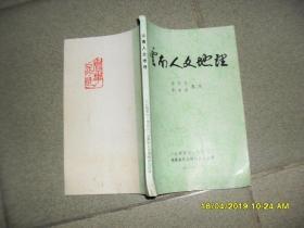 云南人文地理(8品大32开赠阅本书脊有损书页有皱褶1988年12月版2000册169页)44237