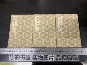 丛书集成初编  丽体金膏 东古文存(三册全)【民国初版】