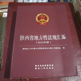 陕西省地方性法规汇编 : 2012年版