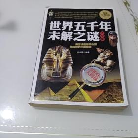 世界五千年未解之谜大全集 : 白金升级版