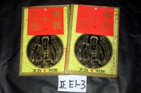 佛教十三经 上下册全.........骆继光主编