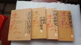 北京法源寺、丑陋的中国人研究、中国命研究、中国性研究(4本合售)【看图】