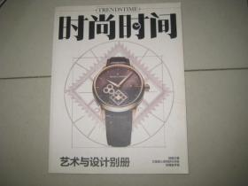 时尚时间  艺术与设计别册  BD  6878