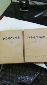 中国现代文学史 【全三册】