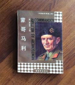 外国著名军事人物——蒙哥马利