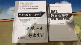 当代教育心理学+考研真题 考点解析(第2版)陈琦 9787303042265
